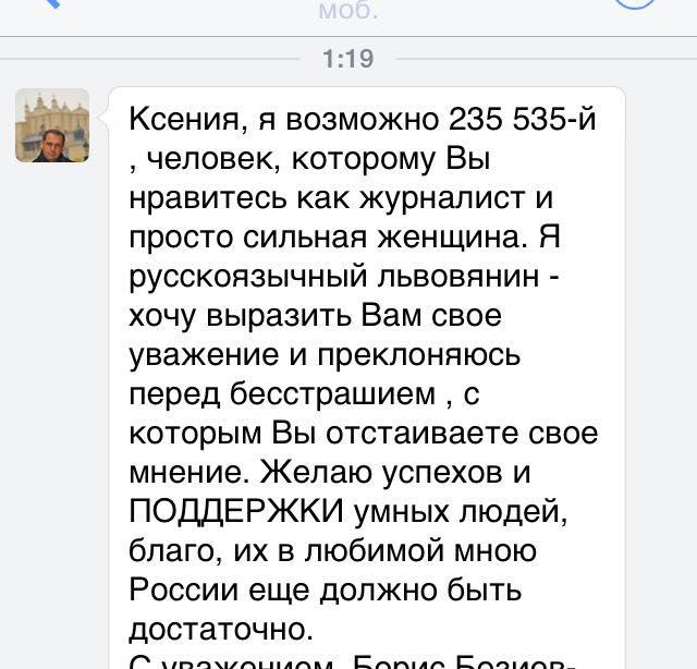 Ксения Собчак поблагодарила украинцев за поддержку после скандала в программе Список Норкина на НТВ