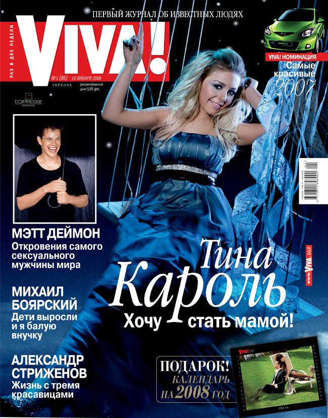 Журнал Viva! показал все 13 обложек с Тиной Кароль