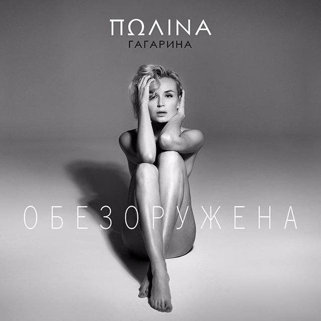 Полина Гагарина полностью разделась для фотосессии спустя 5 месяцев после рождения второго ребенка