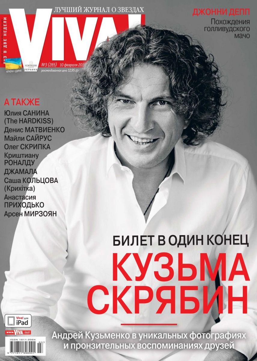 Кузьма Скрябин на обложке журнала Viva!