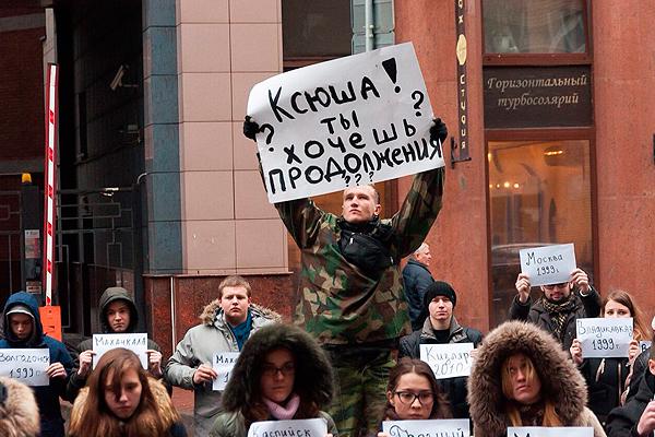 Пропутинские активисты устроили террористический флешмоб у дома Собчак