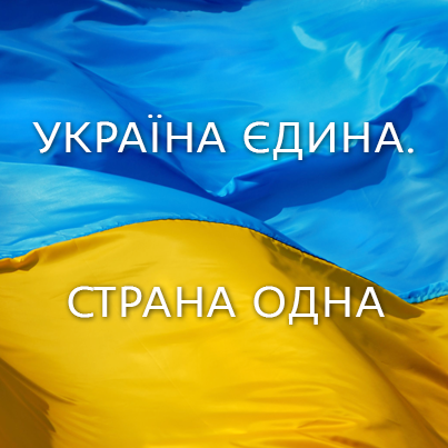 Україна єдина. Страна одна