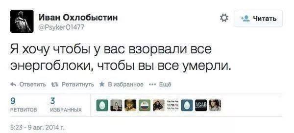 Иван Охлобыстин пожелал всем украинцам смерти