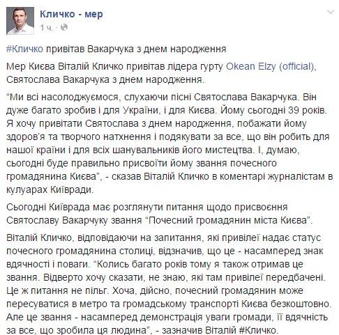 Кличко публично оконфузился, поздравляя Вакарчука
