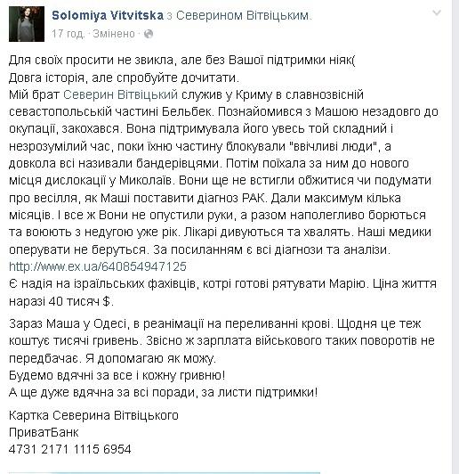 Соломия Витвицкая: Невесте моего брата поставили диагноз рак