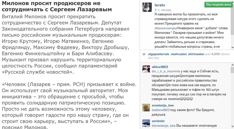 Лера Кудрявцева встала на защиту Сергея Лазарева и Украины