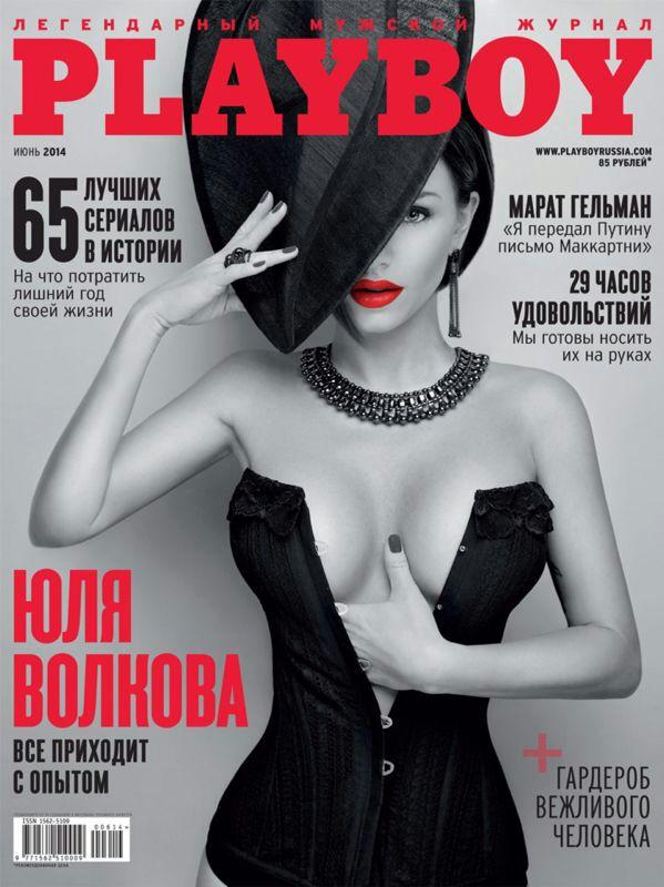 Юля Волкова Playboy