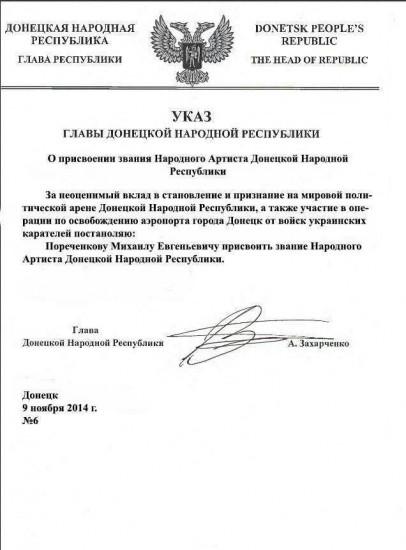 Михаил Пореченков получил звание народного артиста ДНР