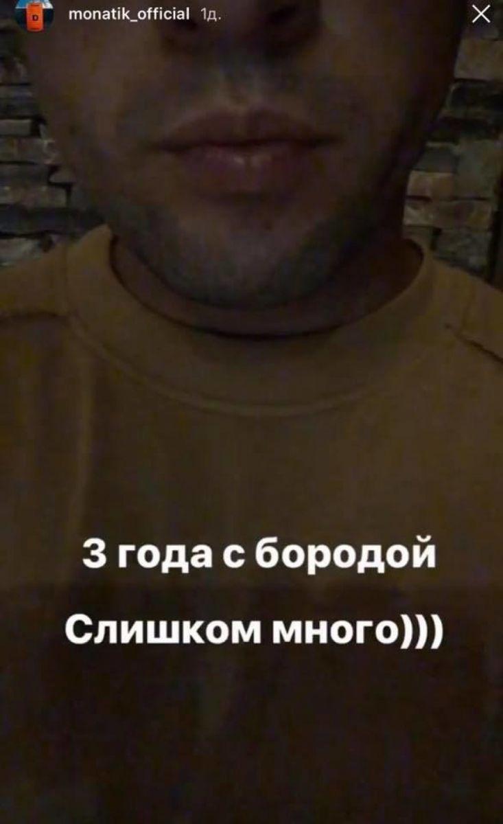 Неожиданно: Monatik распрощался с густой бородой