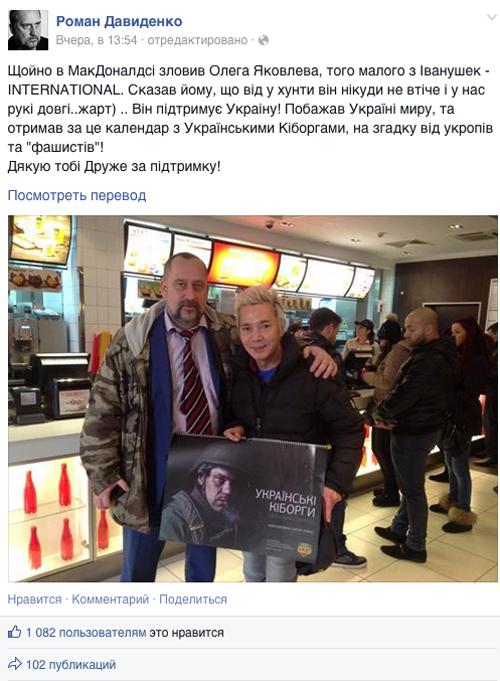 Экс-Иванушка Олег Яковлев о скандале с киборгами: Меня подставили!
