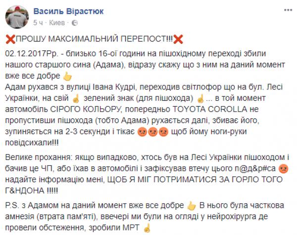 Сына Василия Вирастюка сбила машина