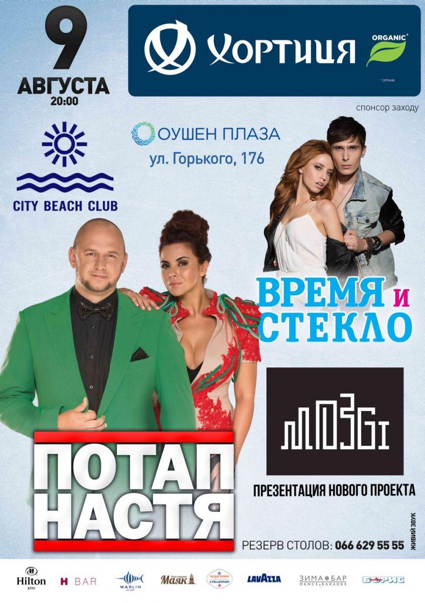 Потап и Настя собирают деньги для беженцев из юго-восточной Украины