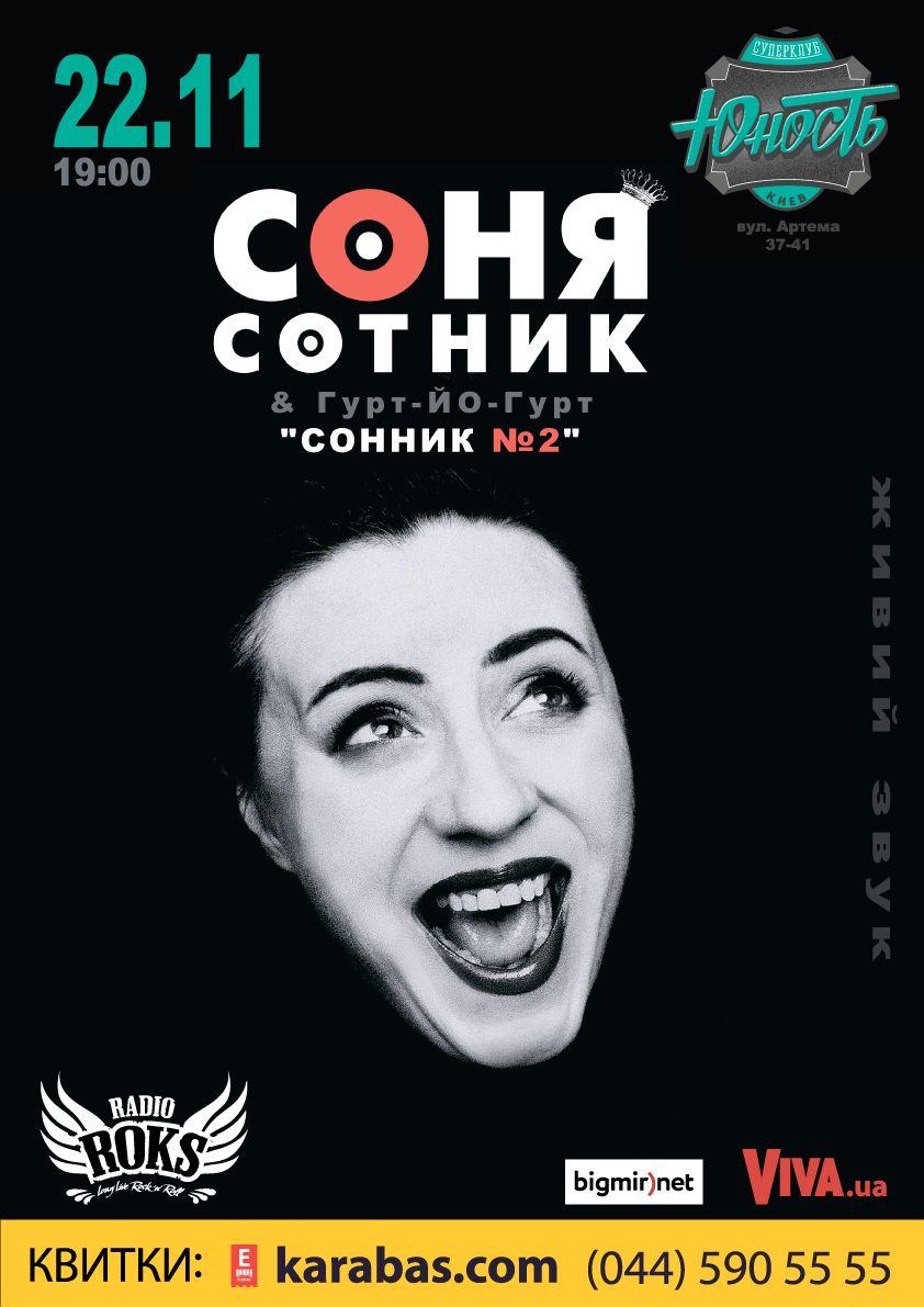 Соня Сотник и Гурт-ЙО-Гурт в ноябре выступят в Киеве