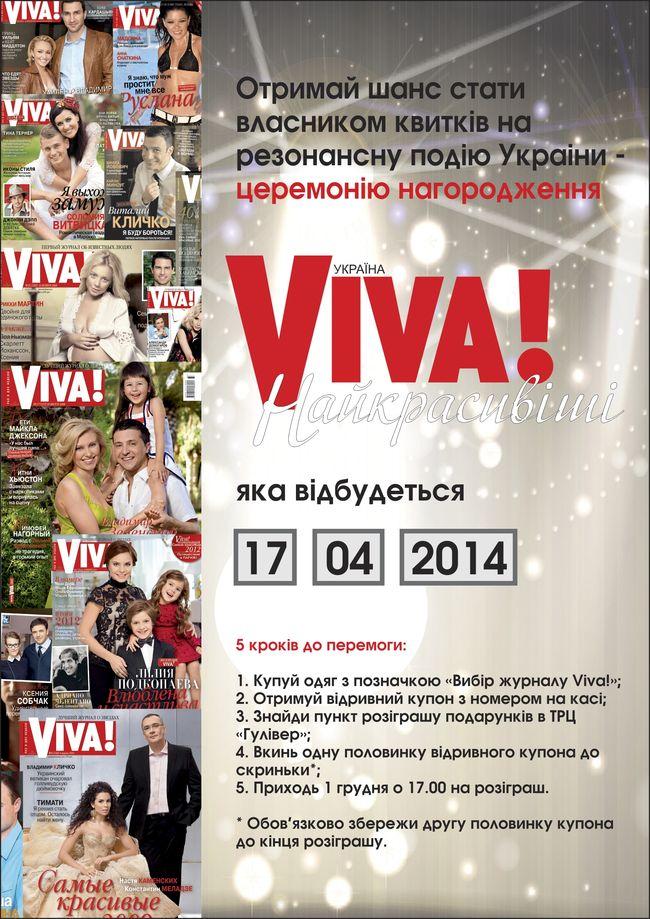 viva вива самые красивые 2013 дата билеты выиграть