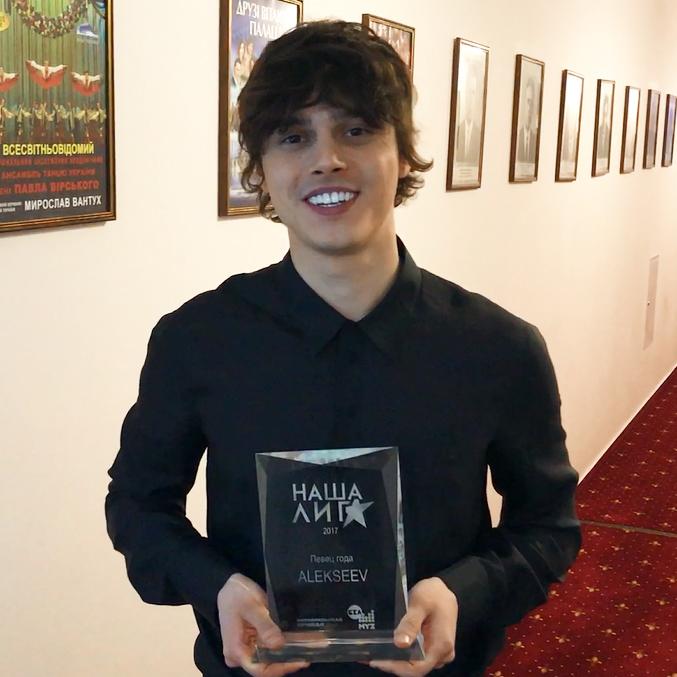 Alekseev стал певцом года в Беларуси