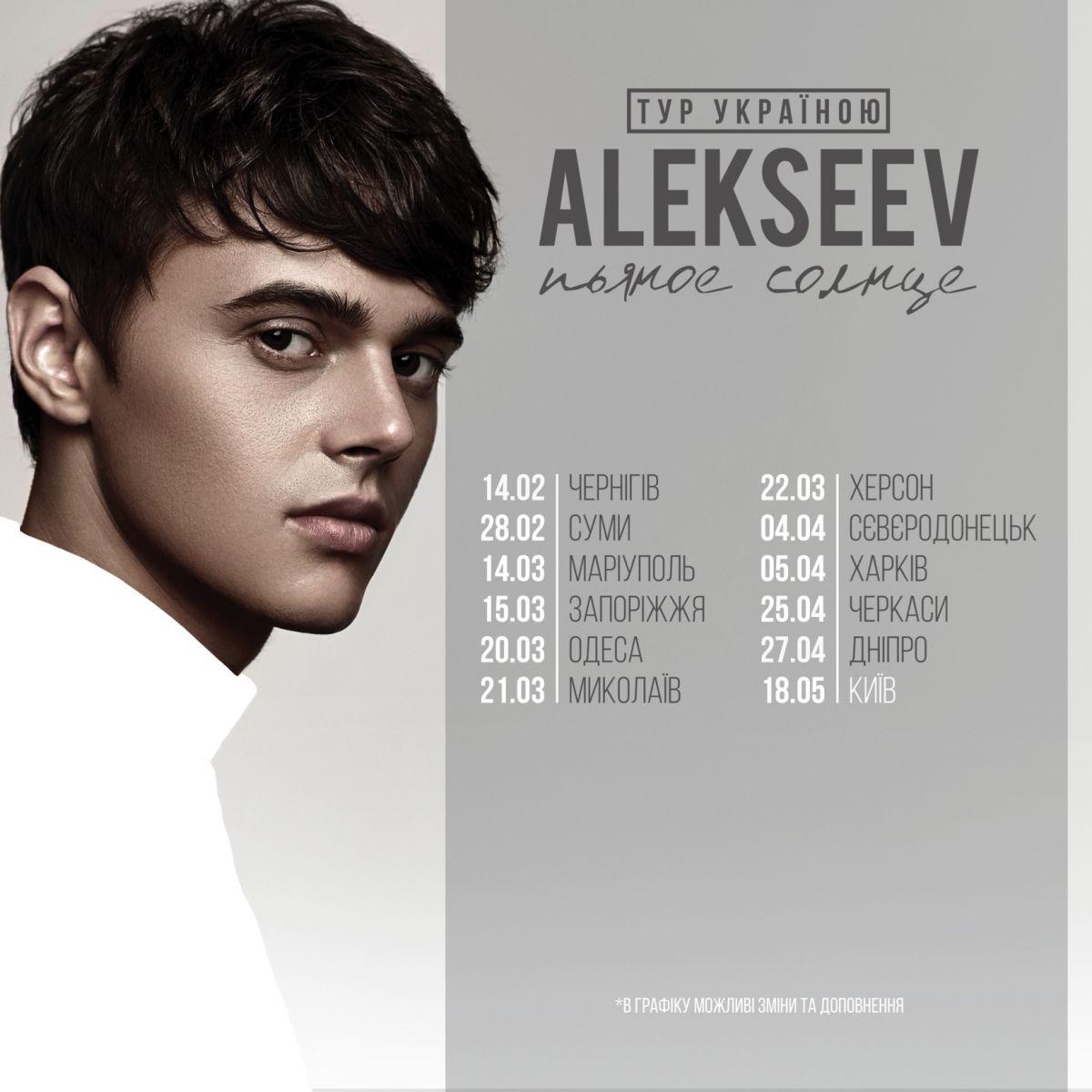 """Alekseev даст первый концерт Всеукраинского тура """"Пьяное солнце"""""""