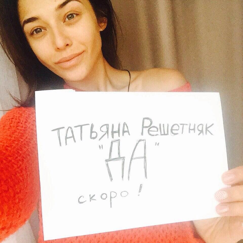 "Звезда ""Голоса страны"" Татьяна Решетняк вышла замуж?"