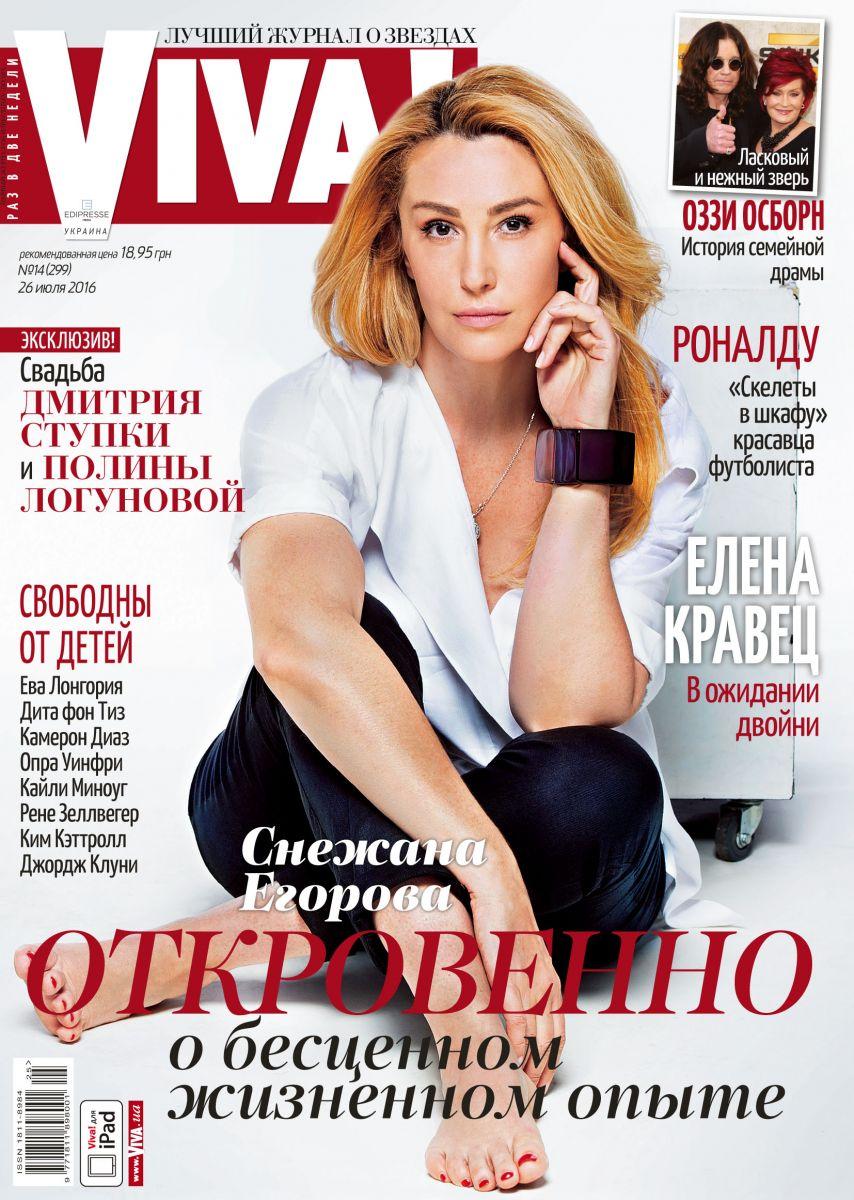 Снежана Егорова на обложке журнала Viva!
