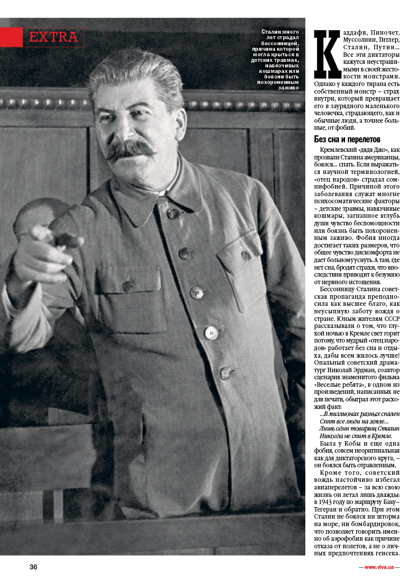 фобии знаменитых диктаторов