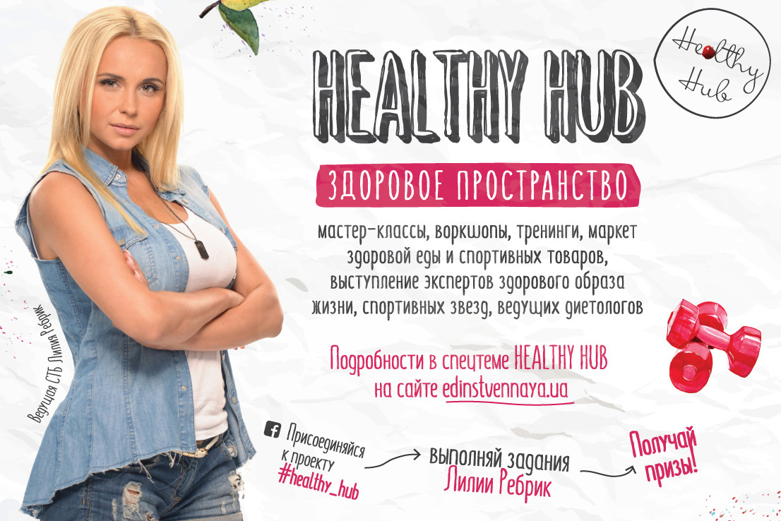 Эксперимент Лилии Ребрик: месяц здоровых привычек