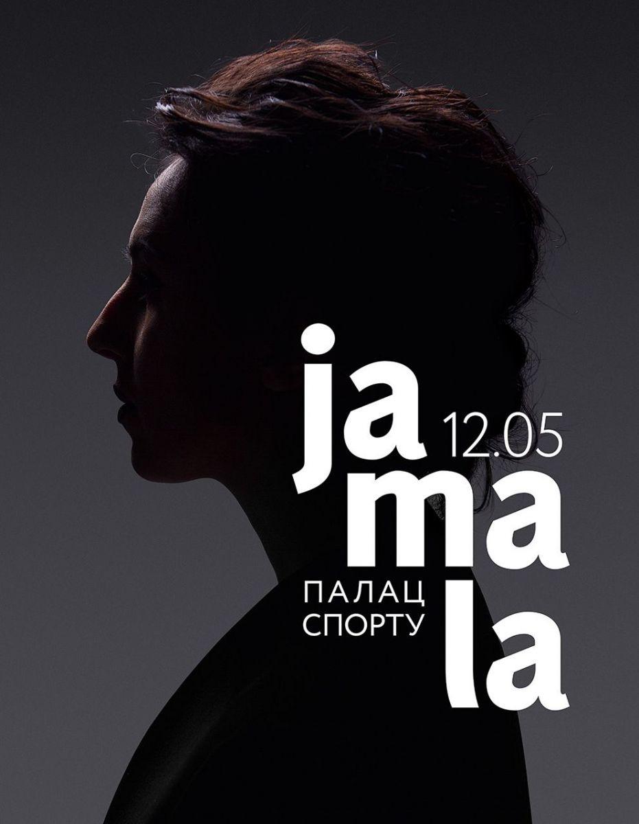 Джамала объявила о грандиозном концерте во Дворце спорта