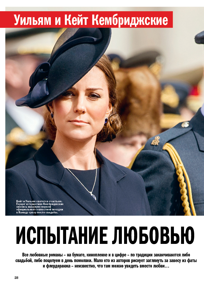 Кейт Миддлтон и принц Уильям: история королевской любви