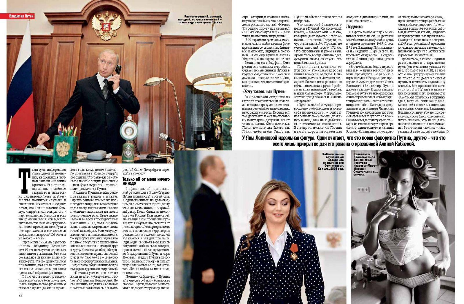 Владимир Путин, Алина Кабаева, Яна Лапикова