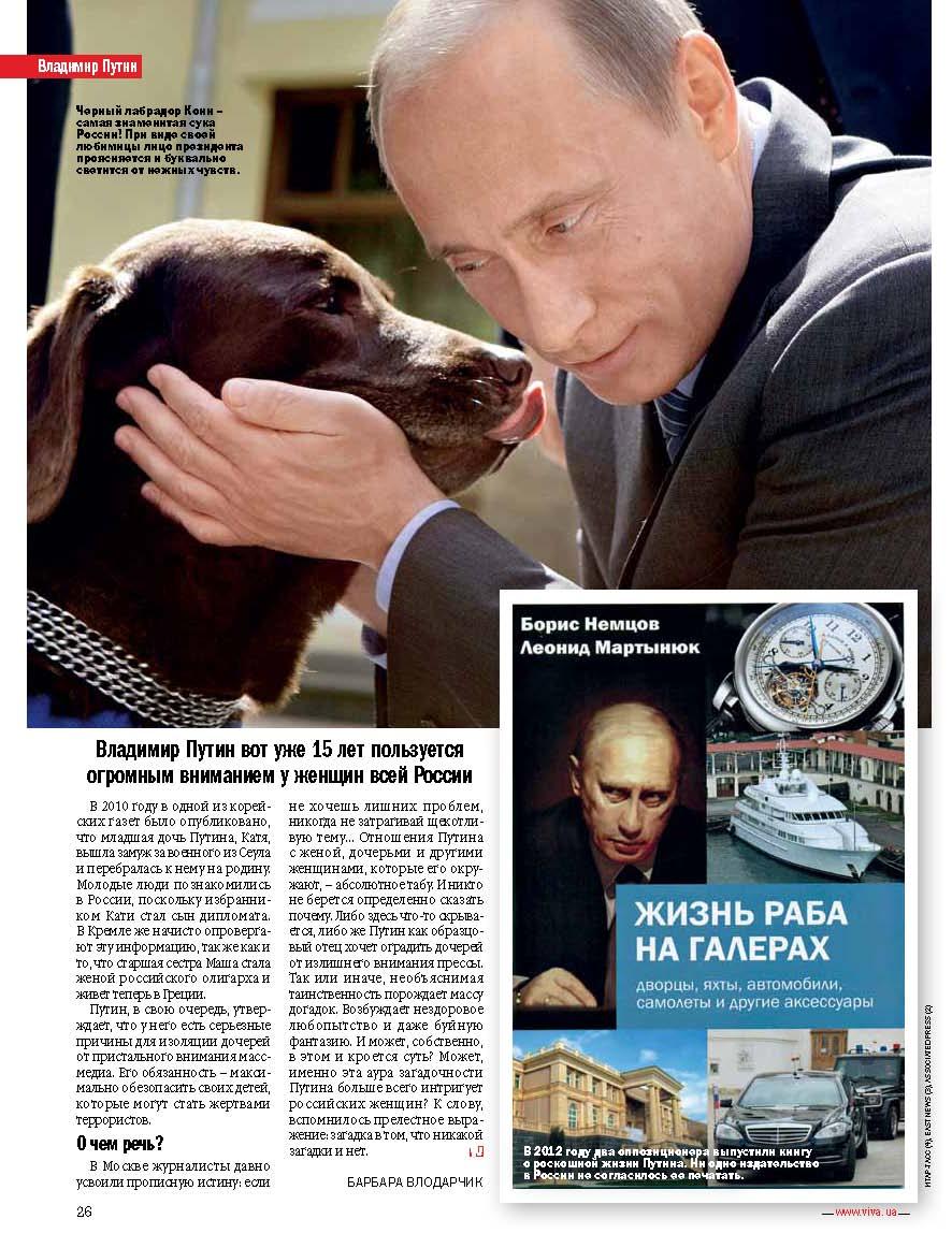 Владимир Путин и его собака