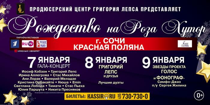 Светлана Лобода побывла на фестивале Григория Лепса в Сочи