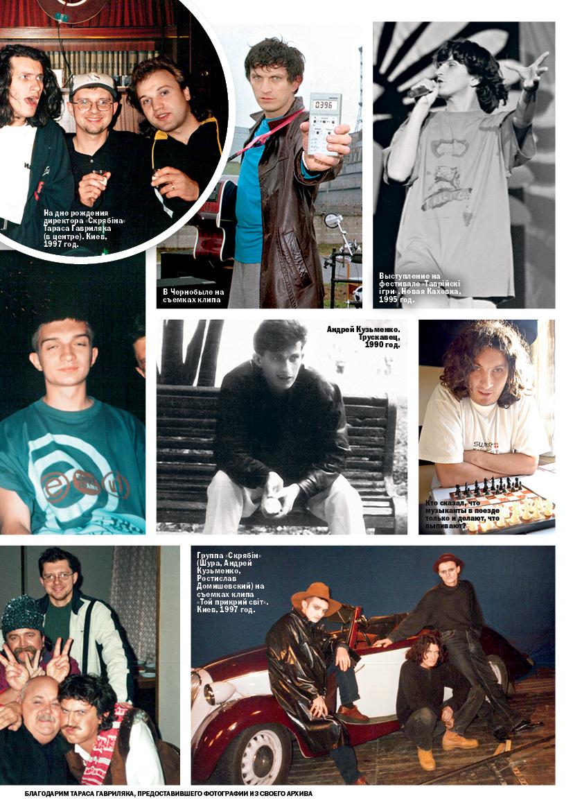 Старі фотографії. Уникальные снимки Кузьмы Скрябина из личного архива друзей