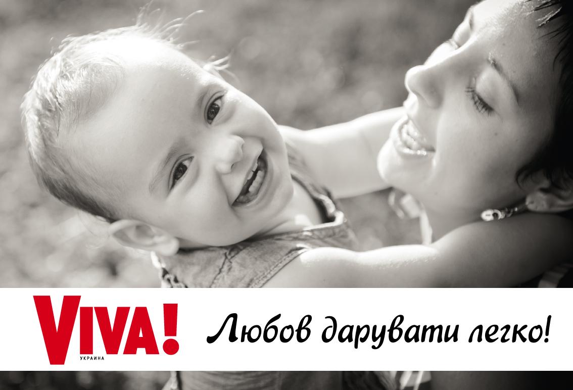 Акция Viva! в помощь детям из зоны АТО и Крыма