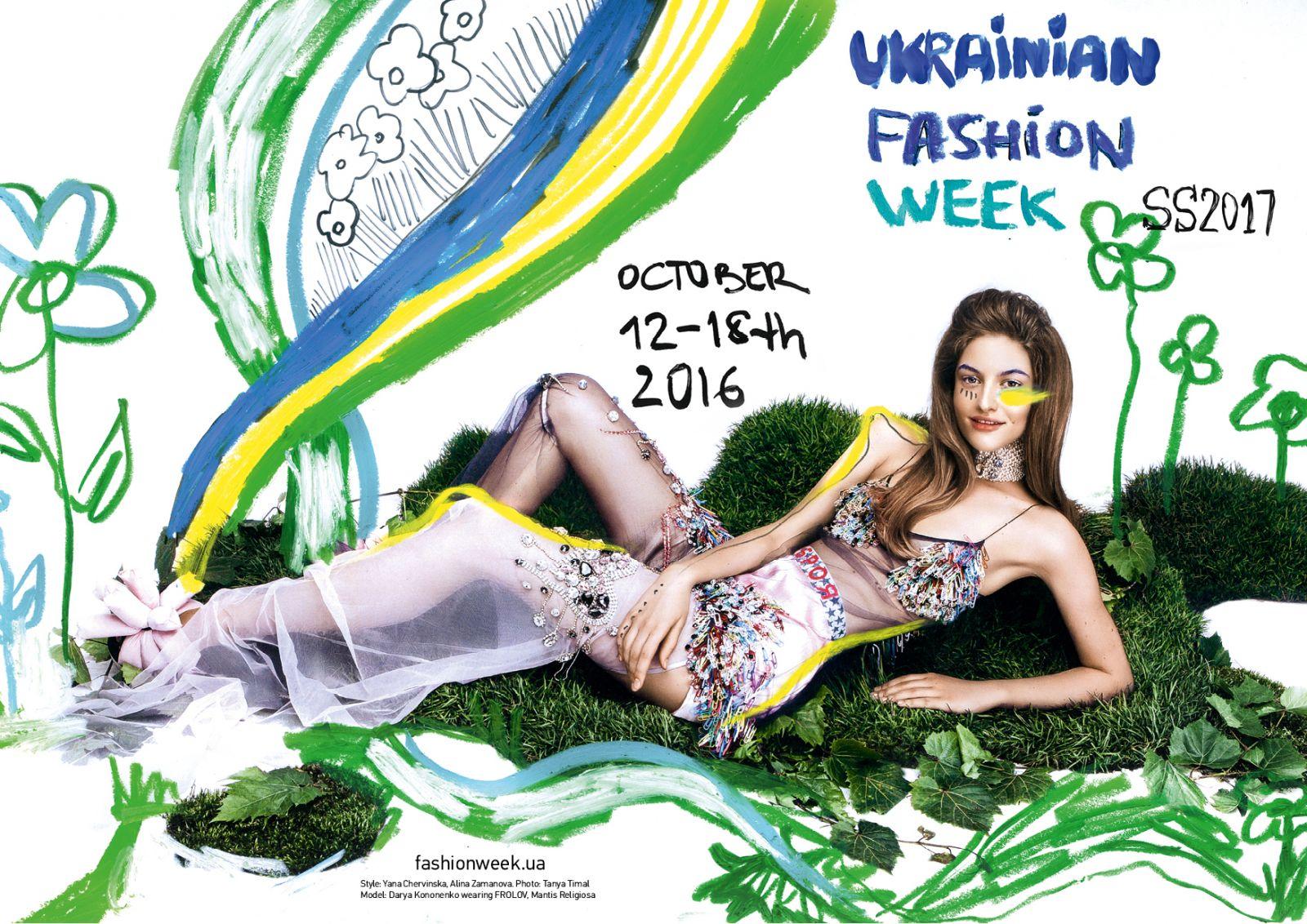 Новый кампейн Ukrainian Fashion Week