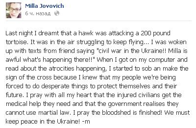 Милла Йовович facebook Украина Евромайдан революция фото