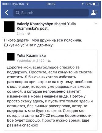 Жена Валерия Харчишина потеряла ребенка