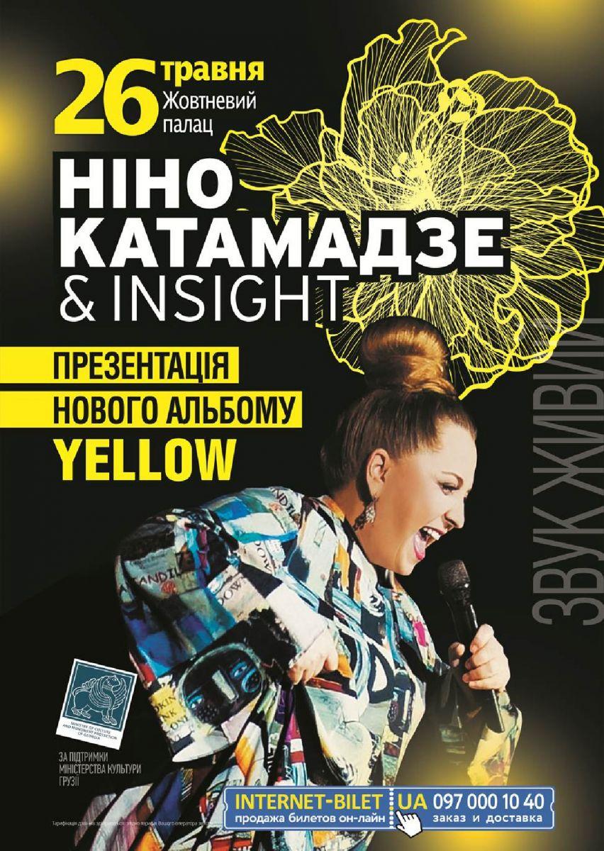 Неповторимая Нино Катамадзе выступит в Киеве с оркестром