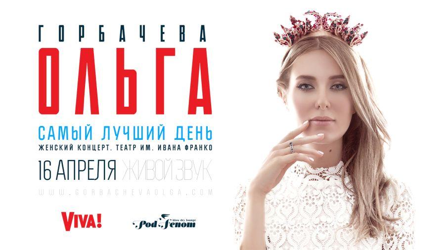 Выиграй подарки от салона красоты и билеты на концерт Ольги Горбачевой