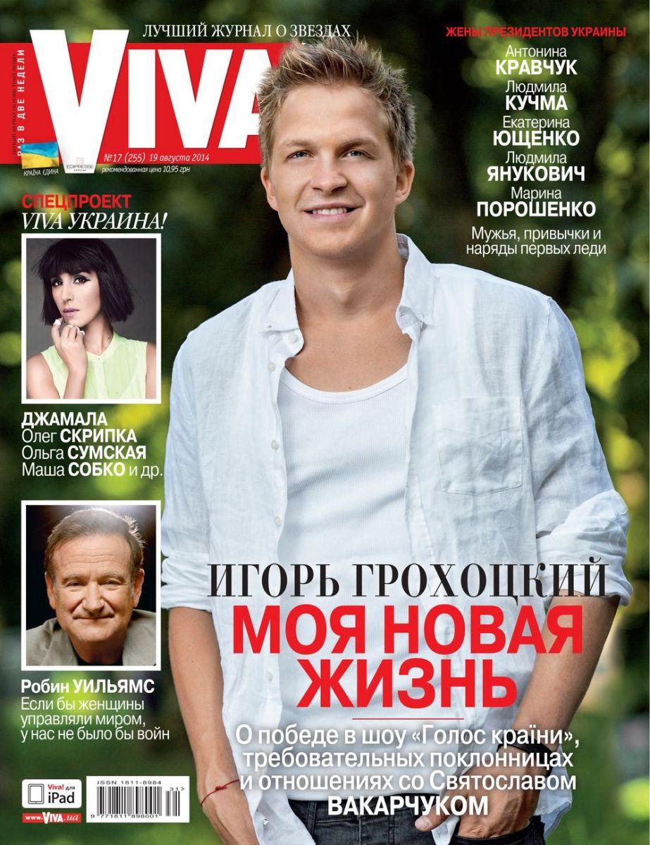 """победитель шоу """"Голос країни-4"""" Игорь Грохоцкий украсил обложку нового номера журнала Viva!"""