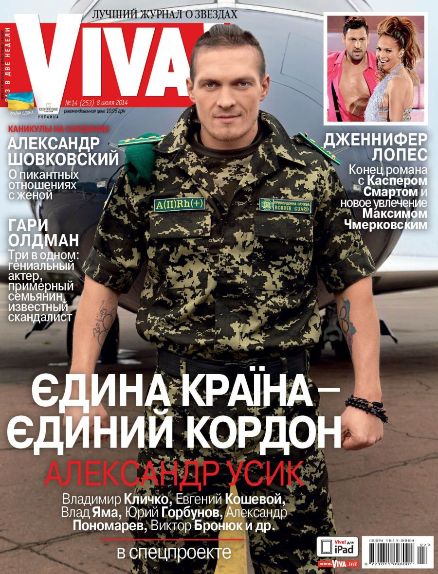 Александр Усик на обложке журнала Viva!