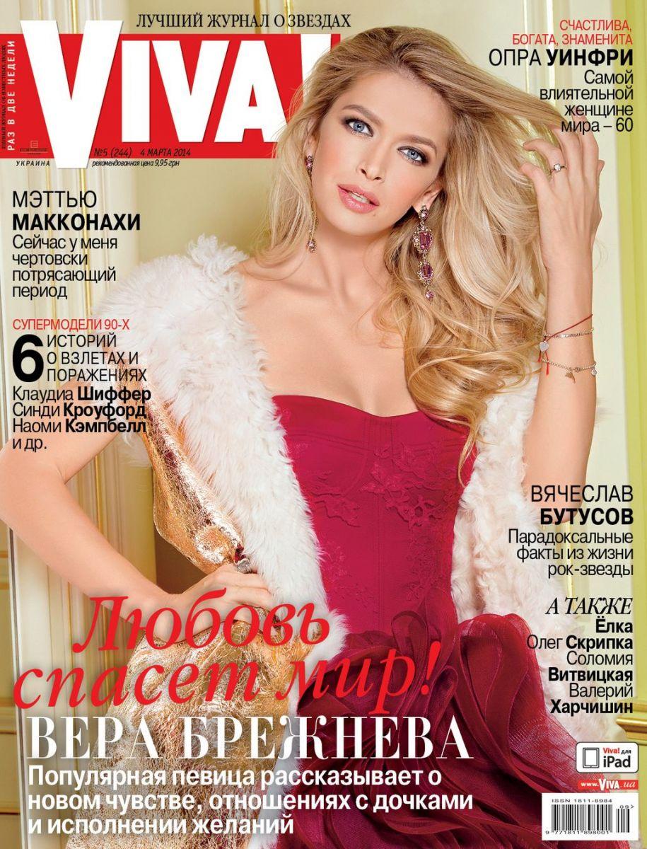 вера брежнева журнал вива viva
