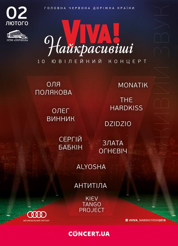 """Церемония """"Viva! Самые красивые-2018"""": кто из звезд выступит на концерте 2 февраля"""