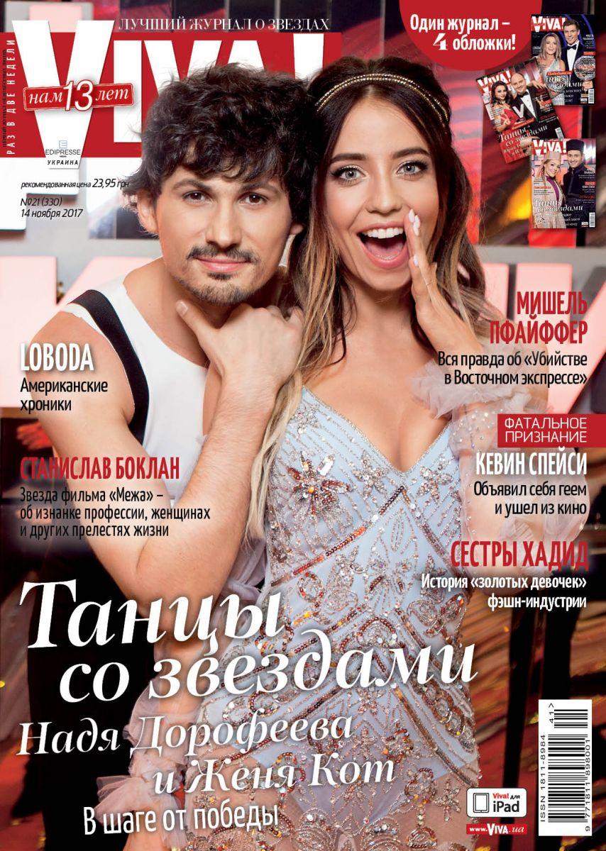 Надя Дорофеева и Женя Кот