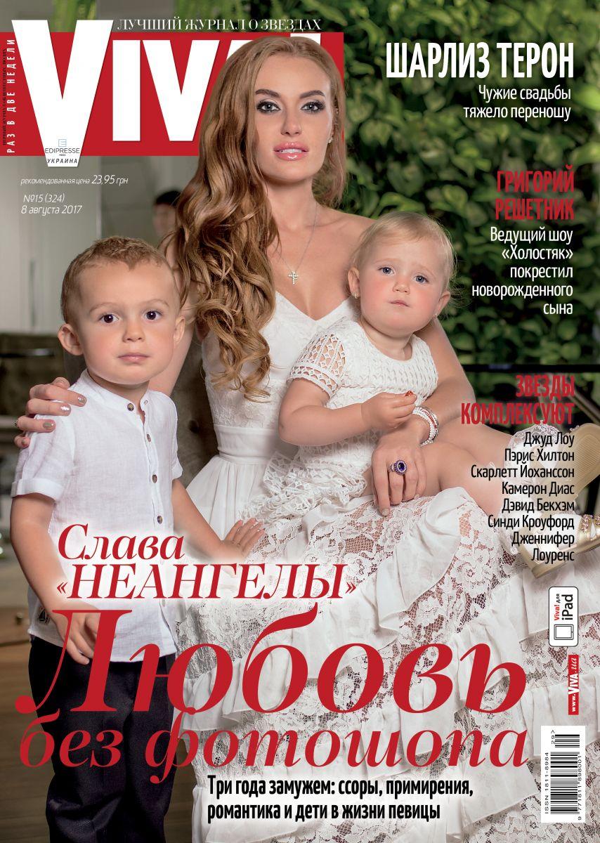 Слава из Неангелов в журнале Viva!