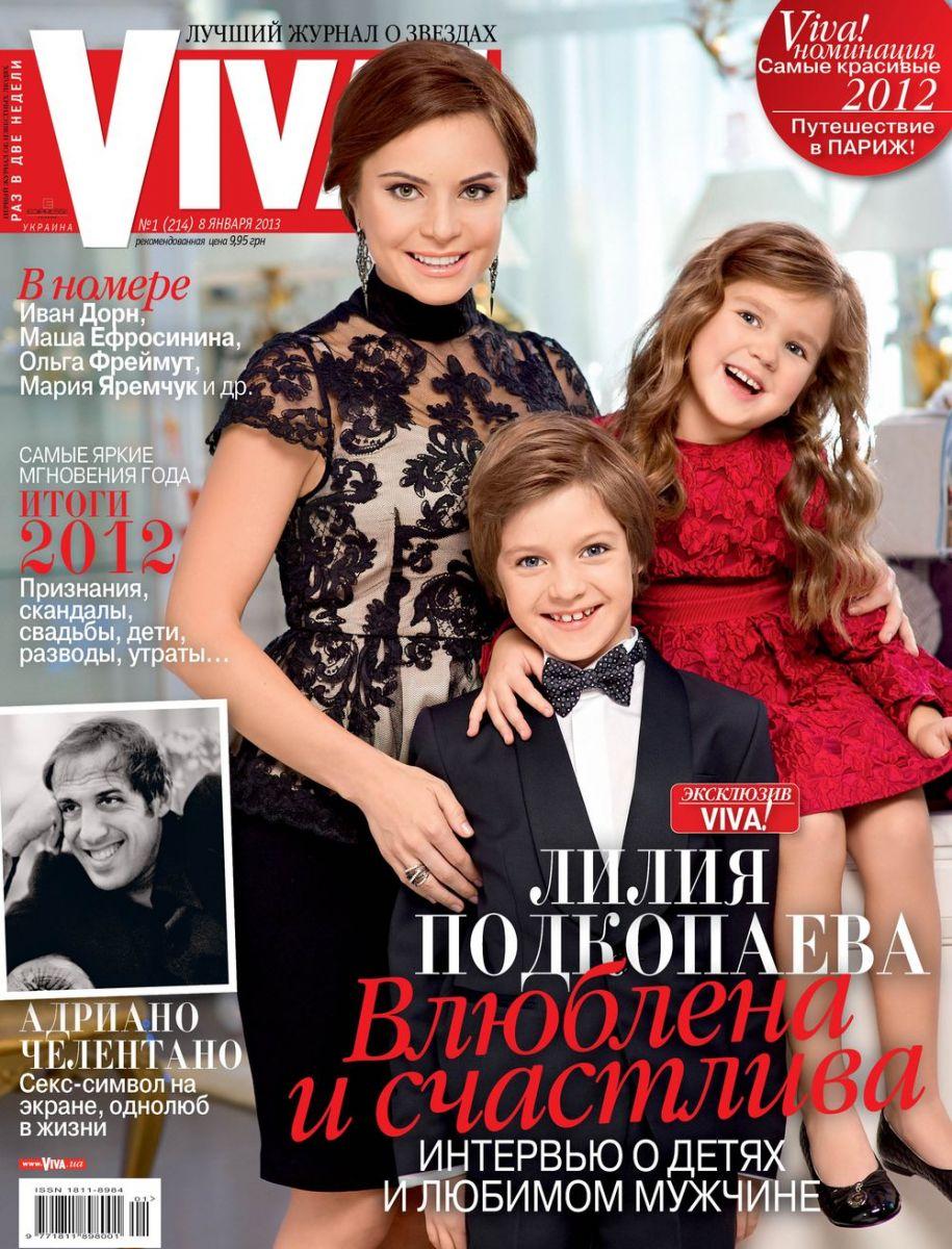 Лилия Подкопаева журнал Viva