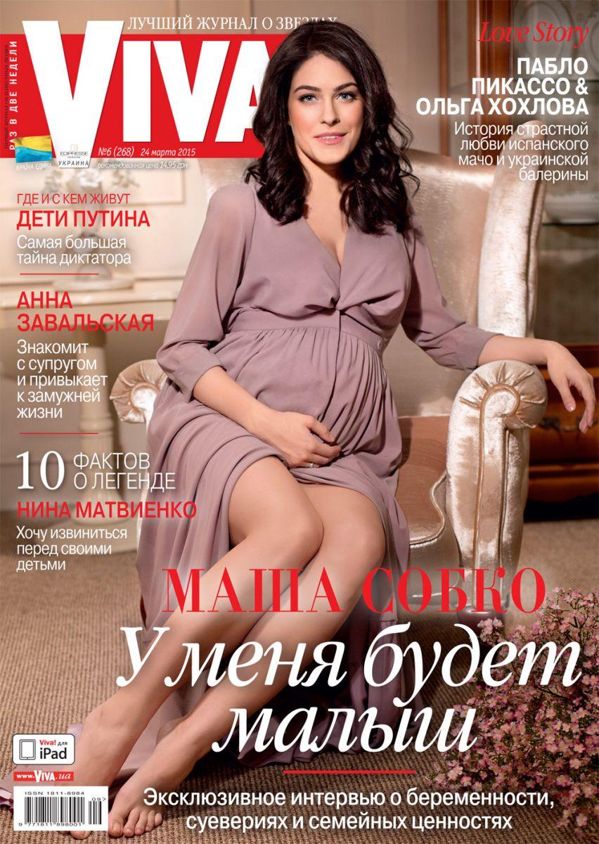 Маша Собко беременна! Эксклюзивное интервью и фотосессия Viva!