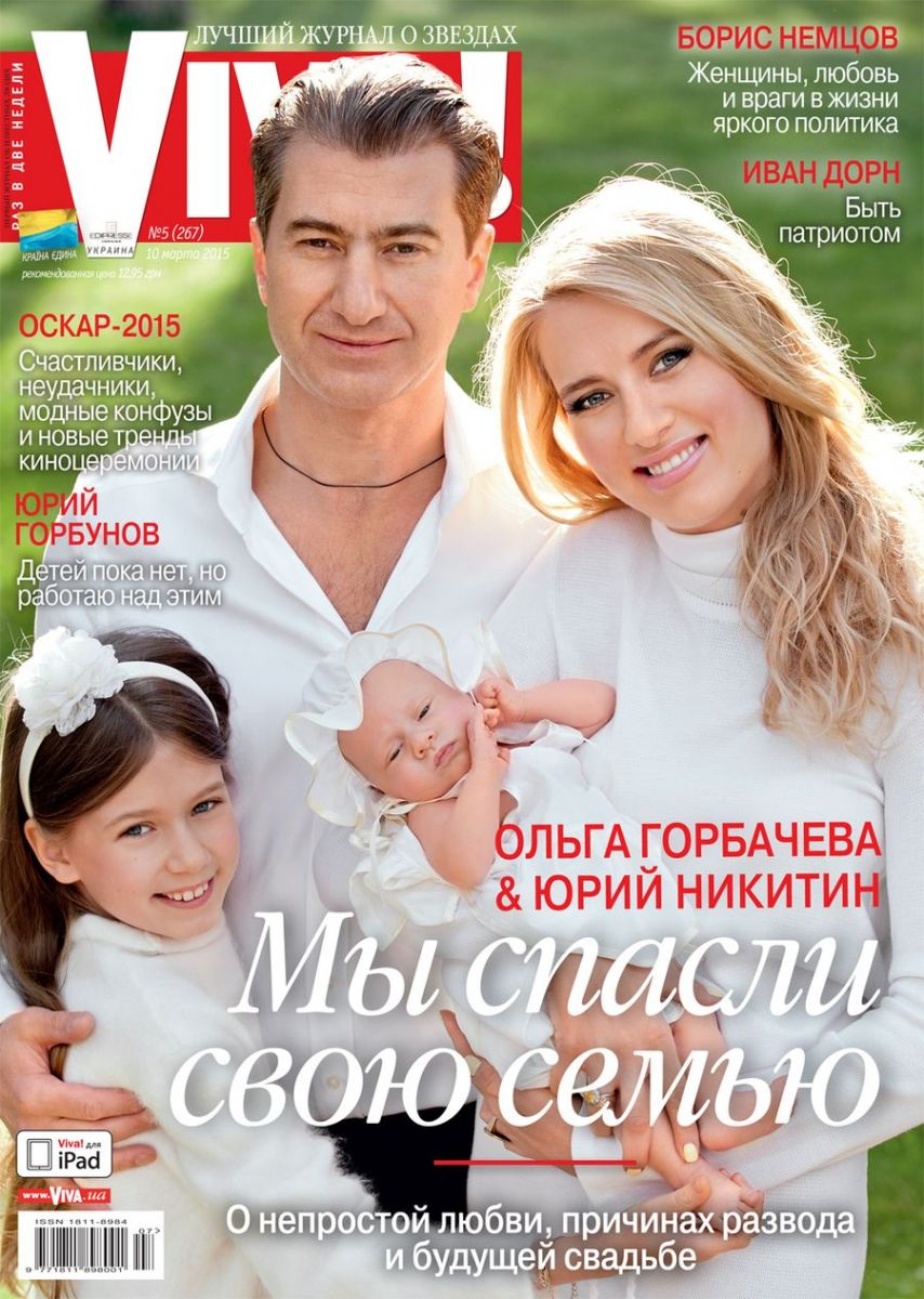 Ольга Горбачева и Юрий Никитин на обложке журнала Viva!