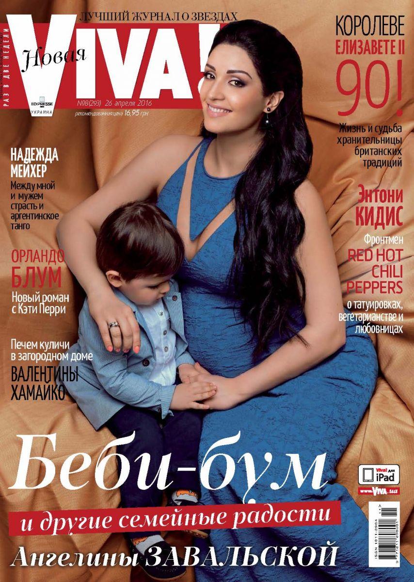 Ангелина Завальская снова беременна