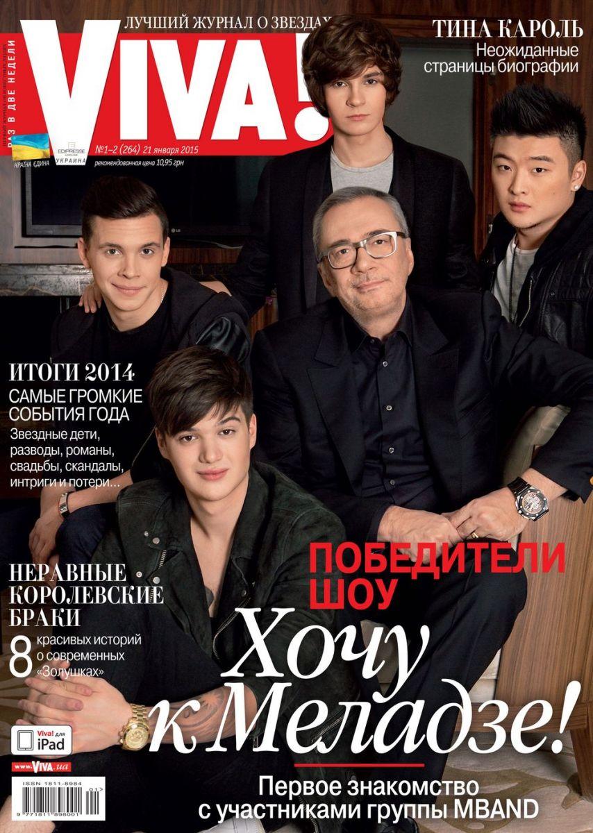 Победители Хочу к Меладзе MBAND: первое интервью и эксклюзивная фотосессия для журнала Viva!