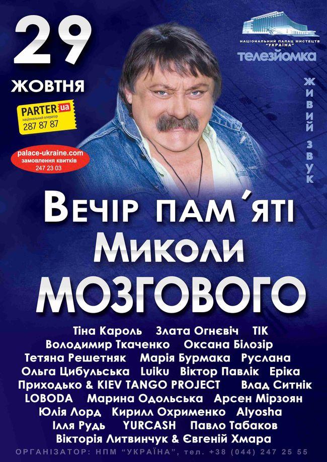 В Киеве пройдет вечер памяти Николая Мозгового
