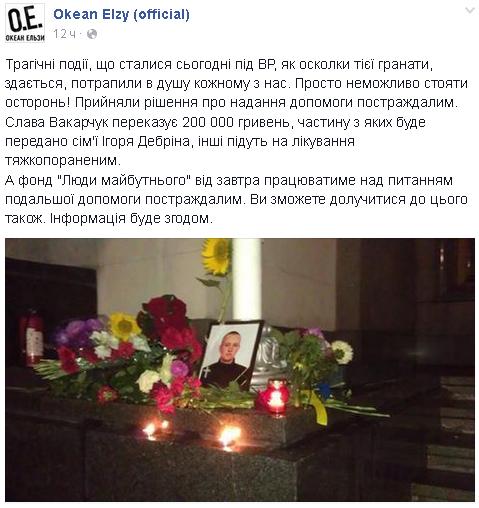 Вакарчук перечислил 200 тыс. грн жертвам кровавых столкновений под Верховной Радой