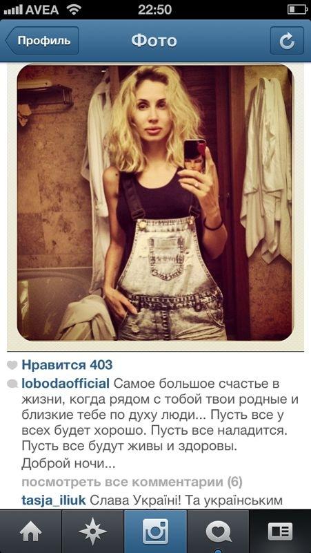Светлана Лобода в Инстаграме